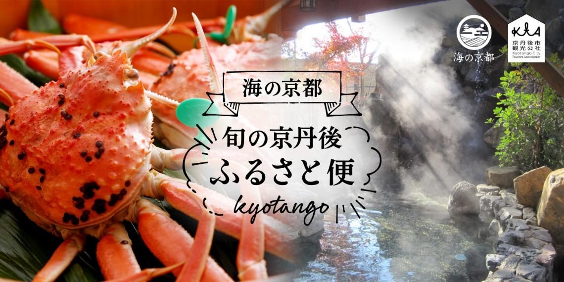 【A-1】旬の京丹後ふるさと便