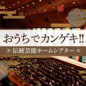 おうちでカンゲキ!!伝統芸能ホームシアター
