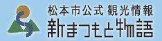 松本市観光公式情報ポータルサイト「新まつもと物語」