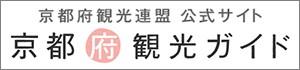 公益社団法人 京都府観光連盟
