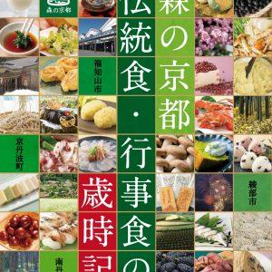 「森の京都」の食文化が詰まった電子書籍