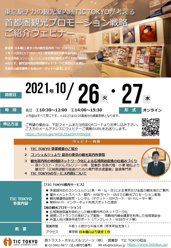 10月26日・27日開催 TIC TOKYO ご紹介ウェビナーご案内