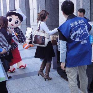 「草津温泉キャンペーン」開催