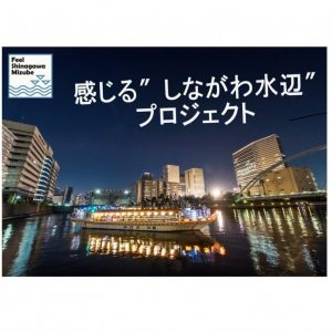 屋形船とクルーズ船で冬の東京を巡る